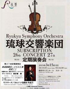 琉球交響楽団 第27回定期演奏会