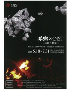 北窯×OIST〜伝統と科学〜