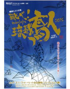 飛べ!琉球鳥人2015