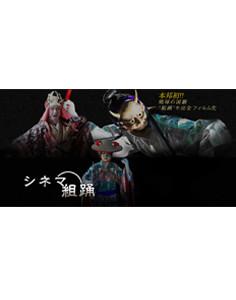 シネマ組踊 てだこ祭り無料上映会(字幕付き)