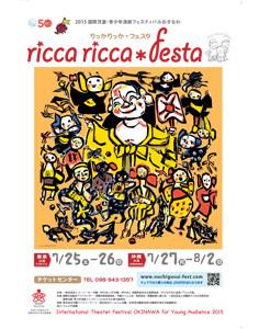 2015国際児童・青少年演劇フェスティバル りっかりっか*フェスタ