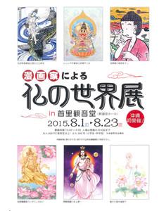 漫画家による仏の世界展 in 首里観音堂