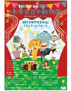 琉球交響楽団室内楽シリーズVol.2「木管楽器の動物園」