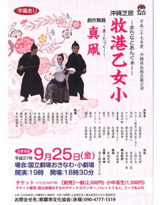 かりゆし芸能公演 沖縄芝居「牧港乙女小」・創作舞踊「真凧」
