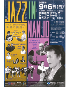 10th JAZZ IN NANJO