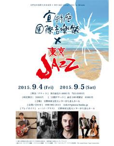 宜野座村国際交流音楽祭×東京JAZZ Circuit 2015 in Okinawa