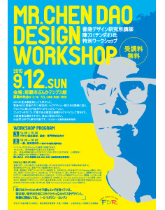 MR. CHEN DAO DESIGN WORKSHOP 香港デザイン研究所講師 陳刀(チンダオ)氏特別ワークショップ