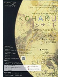 ビューローダンケプレゼンツ コンサートシリーズ 第5弾<br />日本、アジア、欧州の歌曲と新作童謡<br />KOHAKUコンサート~歌われる詩たち~