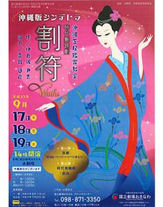 沖縄芝居鑑賞教室 時代舞踊劇「割符」