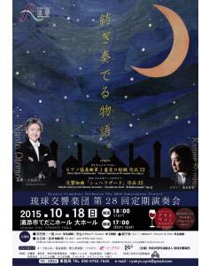 琉球交響楽団第28回定期演奏会