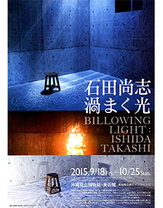 石田尚志 渦まく光 BILLOWING LIGHT : ISHIDA TAKASHI