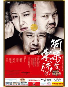劇団O.Z.E第47回本公演「阿呆どもよ、東へ行け!」