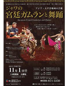 アジア・太平洋地域の芸能「ジャワの宮廷ガムランと舞踊」