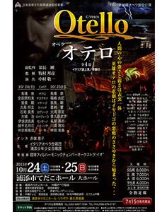 2015年 沖縄オペラ協会公演  「オテロ」 / ヴェルディ