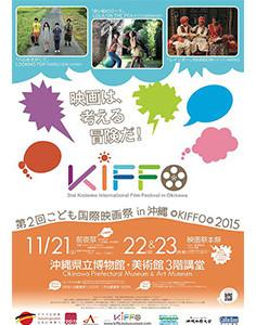 第2回こども国際映画祭in沖縄<KIFFO>