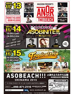 ASOBEACH!!! OKINAWA2015