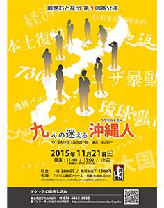 劇艶おとな団 第9回本公演「9人の迷える沖縄人」