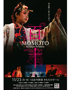 現代版組踊「百十〜momoto」