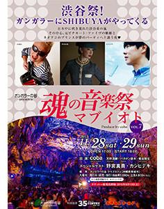 ガンガラーの谷presents 魂の音楽祭マブイオトvol.7 produce by coba