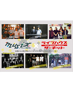 musix2015 × ライブハウスサーキット
