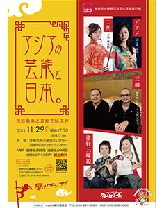 アジアの芸能と日本 〜民俗音楽と芸能で結ぶ絆〜