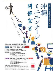 第44回 沖縄県芸術文化祭 書道・写真・美術 公募展