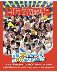 劇団O.Z.E Little Box vol.10「日付変更線2015」