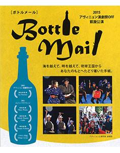 ボトルメール