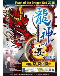 龍神の宴2015〜うるま彩りの祭典〜