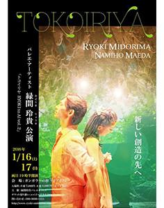 TOKOIRIYA トコイリヤ Ryoki to AI Vol.2 沖縄公演