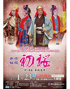新作組踊「初桜」(はつざくら)