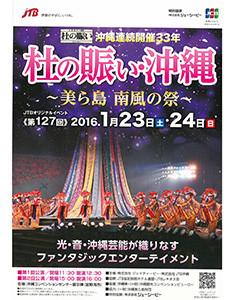 第127回 杜の賑わい・沖縄〜美ら島 南風の祭〜