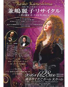 兼嶋麗子 リサイタル〜夢の饗宴 オーケストラと共に〜
