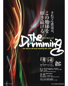 The Drumming〜それでも僕たちはこの地球(ほし)を叩き続ける