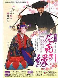 組踊公演「花売の縁」(はなうりのえん)