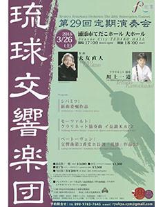琉球交響楽団第29回定期演奏会