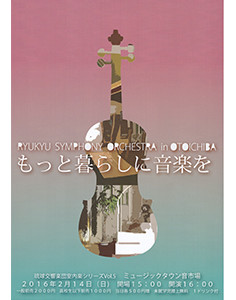 琉球交響楽団室内楽シリーズVol.5「RYUKYU SYMPHONY ORCHESTRA in OTOICHIBA ~もっと暮らしに音楽を~」
