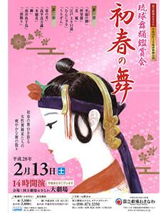 琉球舞踊公演「琉球舞踊鑑賞会〜初春の舞〜」