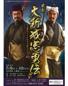 沖縄芝居公演 史劇「大新城忠勇伝」