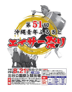第51回沖縄青年ふるさとエイサー祭り