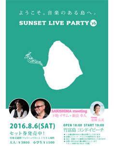 SUNSET LIVE PARTY ~SAKISHIMA meeting~