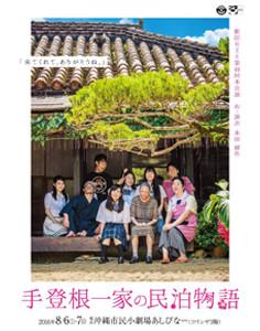 劇団O.Z.E 第49回本公演「手登根一家の民泊物語」