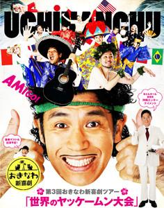 第3回おきなわ新喜劇ツアー「世界のヤッケームン大会」