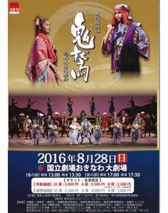 現代版組踊「鬼鷲 琉球王尚巴志伝」