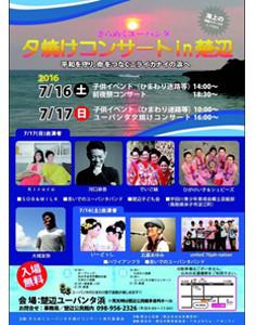 きらめくユーバンタ 夕焼けコンサート in 楚辺