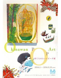 沖縄POPアート 僕らのムーンビーチ展