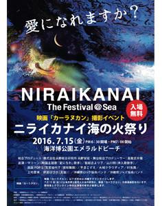 NIRAIKANAI The Festival@Sea ニライカナイ海の火祭り