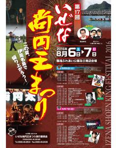 かりゆし芸能公演 琉球民謡 琉球弧・島々のうた「飛翔の宴」