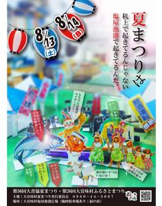 琉球舞踊公演「琉球舞踊特選会」