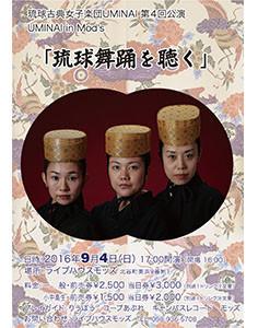 琉球古典女子楽団UMINAI 第4回公演「琉球舞踊を聴く」